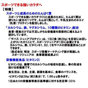 SAVAS(ザバス) ジュニア プロテイン(ココア味) CT1024 840g ジュニア・キッズ|adachiundouguten|02