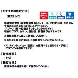 SAVAS(ザバス) ジュニア プロテイン(ココア味) CT1024 840g ジュニア・キッズ|adachiundouguten|03