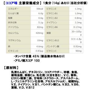 SAVAS(ザバス) ジュニア プロテイン(ココア味) CT1024 840g ジュニア・キッズ|adachiundouguten|04