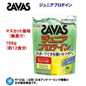 SAVAS(ザバス) ジュニア プロテイン(マスカット風味) CT1026 168g ジュニア・キッズ|adachiundouguten