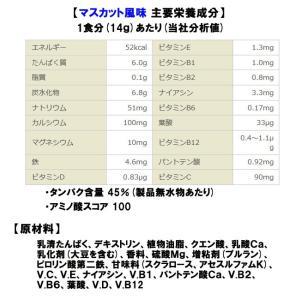 SAVAS(ザバス) ジュニア プロテイン(マスカット風味) CT1026 168g ジュニア・キッズ|adachiundouguten|04
