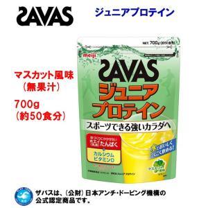 SAVAS(ザバス) ジュニア プロテイン(マスカット風味) CT1028 700g ジュニア・キッズ|adachiundouguten