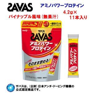 SAVAS(ザバス) アミノパワー プロテイン(パイナップル味) CZ2451 11本入り|adachiundouguten