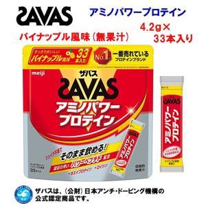 SAVAS(ザバス) アミノパワー プロテイン(パイナップル味) CZ2452 33本入り|adachiundouguten