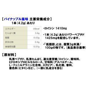 SAVAS(ザバス) アミノパワー プロテイン(パイナップル味) CZ2452 33本入り|adachiundouguten|03