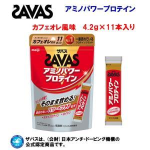 SAVAS(ザバス) アミノパワー プロテイン(カフェオレ味) CZ2453 11本入り|adachiundouguten