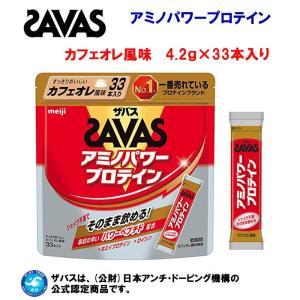 SAVAS(ザバス) アミノパワー プロテイン(カフェオレ味) CZ2454 33本入り|adachiundouguten