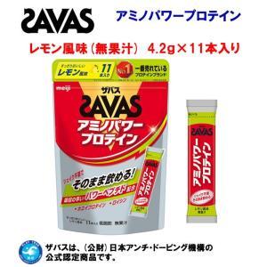SAVAS(ザバス) アミノパワー プロテイン(レモン風味) CZ2455 11本入り|adachiundouguten