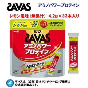 SAVAS(ザバス) アミノパワー プロテイン(レモン風味) CZ2456 33本入り|adachiundouguten