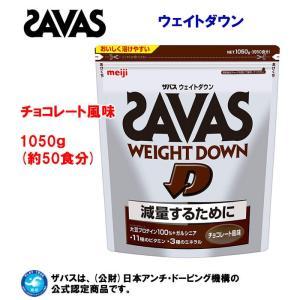 SAVAS(ザバス) ウエイトダウン プロテイン(チョコレート味) CZ7049 1,050g|adachiundouguten