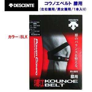 DESCENTE(デサント) コウノエベルト(膝用) DAT-8103 adachiundouguten