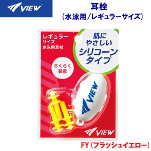 VIEW(ビュー) 耳栓:レギュラーサイズ(水泳用) EP405 adachiundouguten