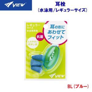 VIEW(ビュー) 耳栓:レギュラーサイズ(水泳用) EP407 adachiundouguten