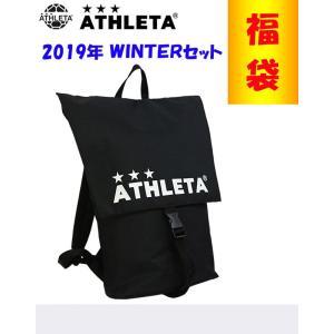 ATHLETA(アスレタ) 2019福袋 WINTERセット FUK-19 adachiundouguten