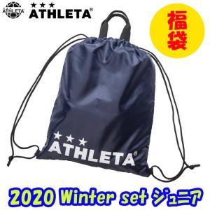 先行予約:2019年12月下旬発送予定 ATHLETA(アスレタ) 19秋冬NEW 2020福袋 ジュニアWINTERセット FUK-20J ジュニア・キッズ|adachiundouguten