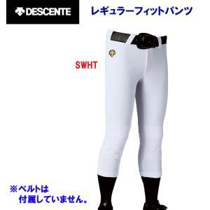 DESCENTE(デサント) レギュラーFITパンツ(ジュニア:野球ユニフォーム) JDB-1019P adachiundouguten
