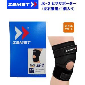 ZaMST(ザムスト) ヒザサポーター(ミドルサポート) JK-2|adachiundouguten