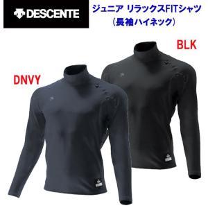 DESCENTE(デサント) ジュニアリラックスFITシャツ(ジュニア:野球アンダーウェア) JSTD-652 ジュニア・キッズ|adachiundouguten