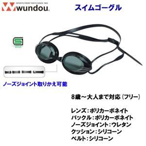 wundou(ウンドウ) スイムゴーグル/8歳-大人まで対応 P92 adachiundouguten
