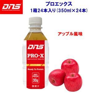 DNS(ディーエヌエス) PRO-X/プロエックス アップル風味 1箱(350g×24本入り) adachiundouguten