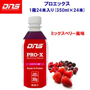 DNS(ディーエヌエス) PRO-X/プロエックス ミックスベリー風味 1箱(350g×24本入り) adachiundouguten