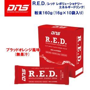 DNS(ディーエヌエス) RED(レッド レボリューショナリーエネルギードリンク) ブラッドオレンジ風味 500ml用:10袋入|adachiundouguten