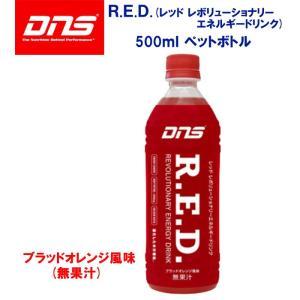 DNS(ディーエヌエス) RED(レッド レボリューショナリーエネルギードリンク) ブラッドオレンジ風味 500ml|adachiundouguten