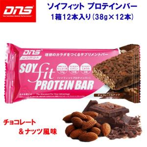 DNS(ディーエヌエス) SOY FIT PROTEINBAR/woman ソイフィット プロテインバー チョコレート風味 1箱(38g×12個入り)|adachiundouguten
