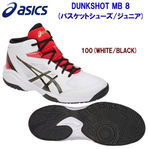 asics(アシックス) DUNKSHOT MB 8(ジュニア:バスケシューズ) TBF139 カラー:100 ジュニア・キッズ|adachiundouguten