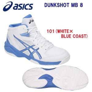 asics(アシックス) DUNKSHOT MB 8(ジュニア:バスケシューズ) TBF139 カラー:101 ジュニア・キッズ|adachiundouguten