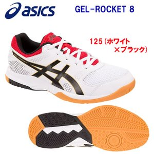 asics(アシックス) NEW GEL-ROCKET 8(メンズ/レディース:バレーシューズ) TVR719 カラー:125|adachiundouguten