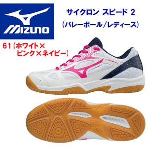 MIZUNO(ミズノ) サイクロンスピード 2(レディース:バレーシューズ) V1GC198061 adachiundouguten