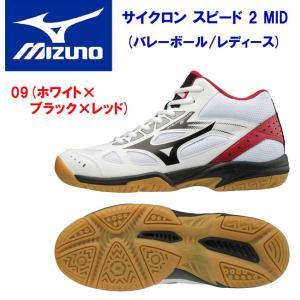 MIZUNO(ミズノ) サイクロンスピード2 MID(レディース:バレーシューズ) V1GC198509 adachiundouguten