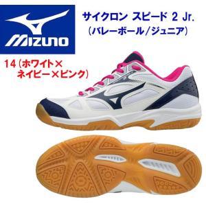 MIZUNO(ミズノ) ジュニア サイクロンスピード 2(ジュニア:バレーシューズ) V1GD191014|adachiundouguten