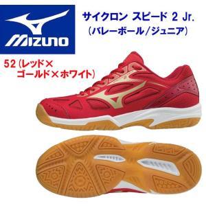 MIZUNO(ミズノ) ジュニア サイクロンスピード 2(ジュニア:バレーシューズ) V1GD191052|adachiundouguten