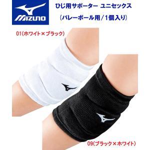 MIZUNO(ミズノ) ヒジ用サポーター(バレー用:1個入) V2MY8014|adachiundouguten