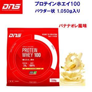 DNS(ディーエヌエス) PROTEIN WHEY100/プロテインホエイ100 バナナオレ風味 容量:1050g|adachiundouguten