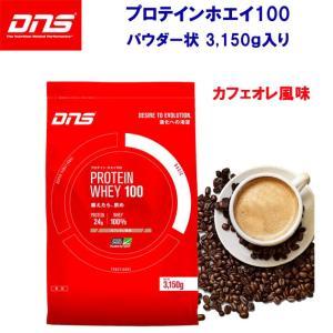 DNS  PROTEIN WHEY100/プロテインホエイ100 カフェオレ風味 容量:3150g|adachiundouguten