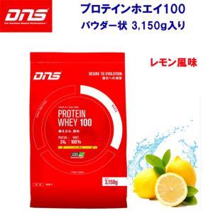 DNS  PROTEIN WHEY100/プロテインホエイ100 レモン風味 容量:3150g|adachiundouguten