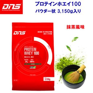 DNS  PROTEIN WHEY100/プロテインホエイ100 抹茶風味 容量:3150g|adachiundouguten
