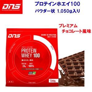 DNS  PROTEIN WHEY100/プロテインホエイ100 プレミアムチョコレート風味 容量:1050g|adachiundouguten