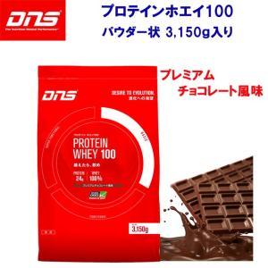 DNS  PROTEIN WHEY100/プロテインホエイ100 プレミアムチョコレート風味 容量:3150g|adachiundouguten