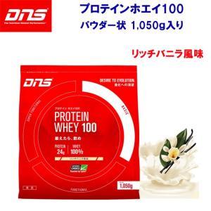 DNS  PROTEIN WHEY100/プロテインホエイ100 リッチバニラ風味 容量:1050g|adachiundouguten