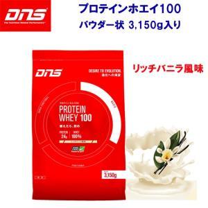 DNS  PROTEIN WHEY100/プロテインホエイ100 リッチバニラ風味 容量:3150g|adachiundouguten