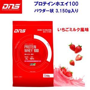 DNS  PROTEIN WHEY100/プロテインホエイ100 いちごミルク風味 容量:3150g|adachiundouguten