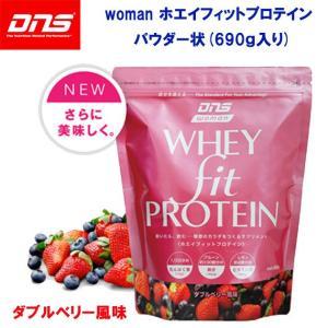 DNS(ディーエヌエス) WHEY FIT PROTEIN/woman ホエイフィットプロテイン ダブルベリー風味 690g|adachiundouguten