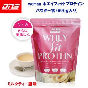 DNS(ディーエヌエス) WHEY FIT PROTEIN/woman ホエイフィットプロテイン ミルクティー風味 690g|adachiundouguten