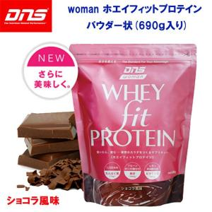 DNS(ディーエヌエス) WHEY FIT PROTEIN/woman ホエイフィットプロテイン ショコラ風味 690g|adachiundouguten