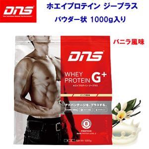 DNS WHEYPROTEIN G+/ホエイプロテインG+ バニラ風味 容量:1000g|adachiundouguten