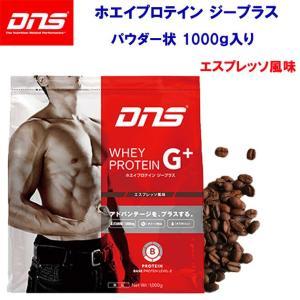 DNS WHEYPROTEIN G+/ホエイプロテインG+ エスプレッソ風味 容量:1000g|adachiundouguten